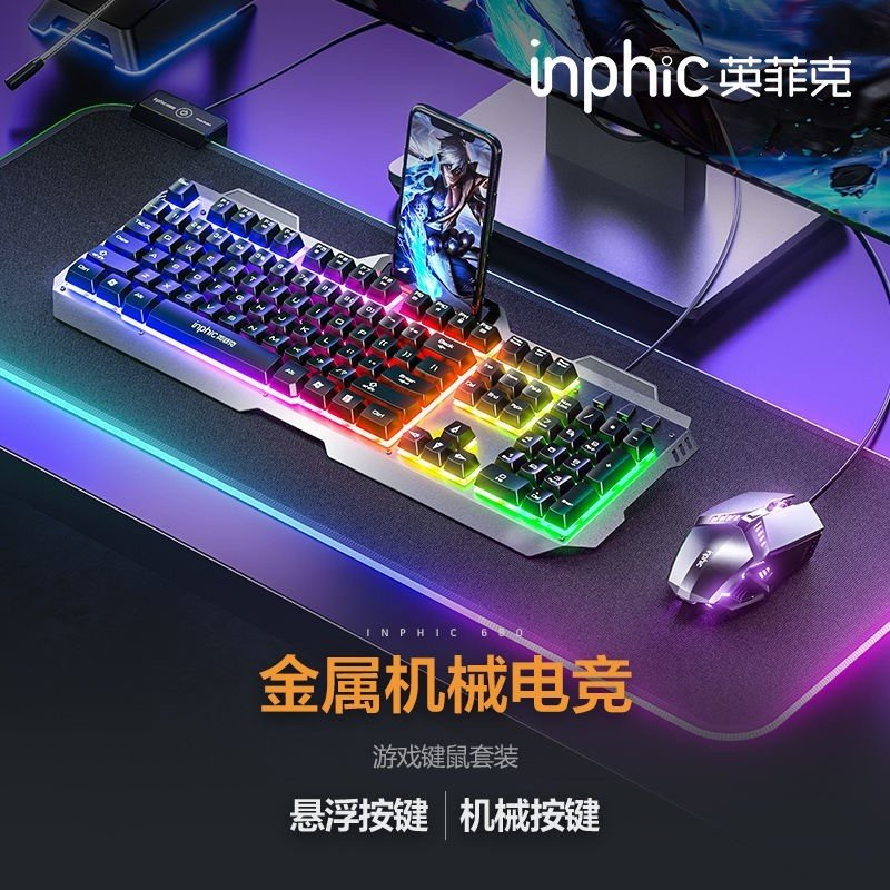 Rog gun god 4 is applicable to mechanical handle keyboard mouse headset wired three piece suit desktop computer notebook