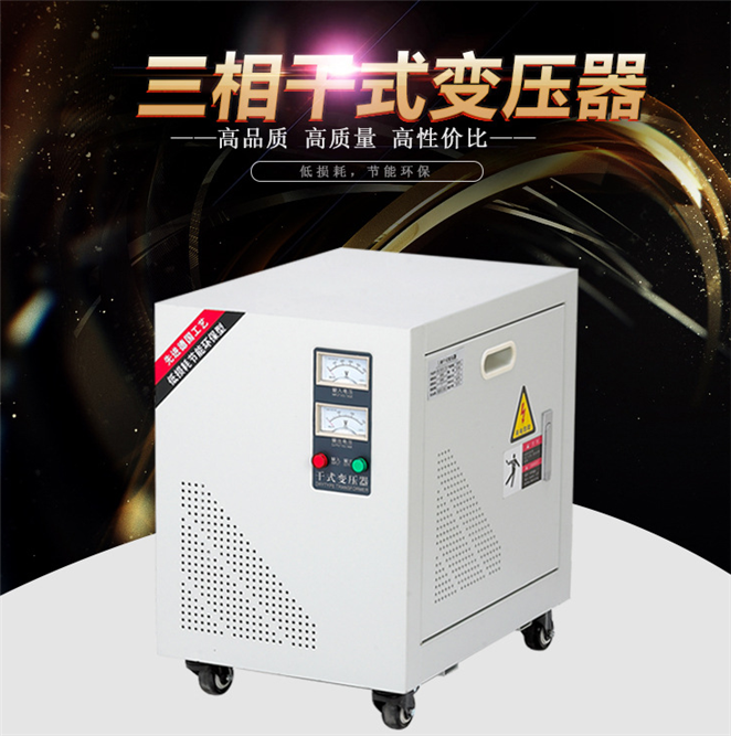 2021変圧器出力600 V 380 V 20 KVA 3コヒーレンス◆カスタム変圧器3相60