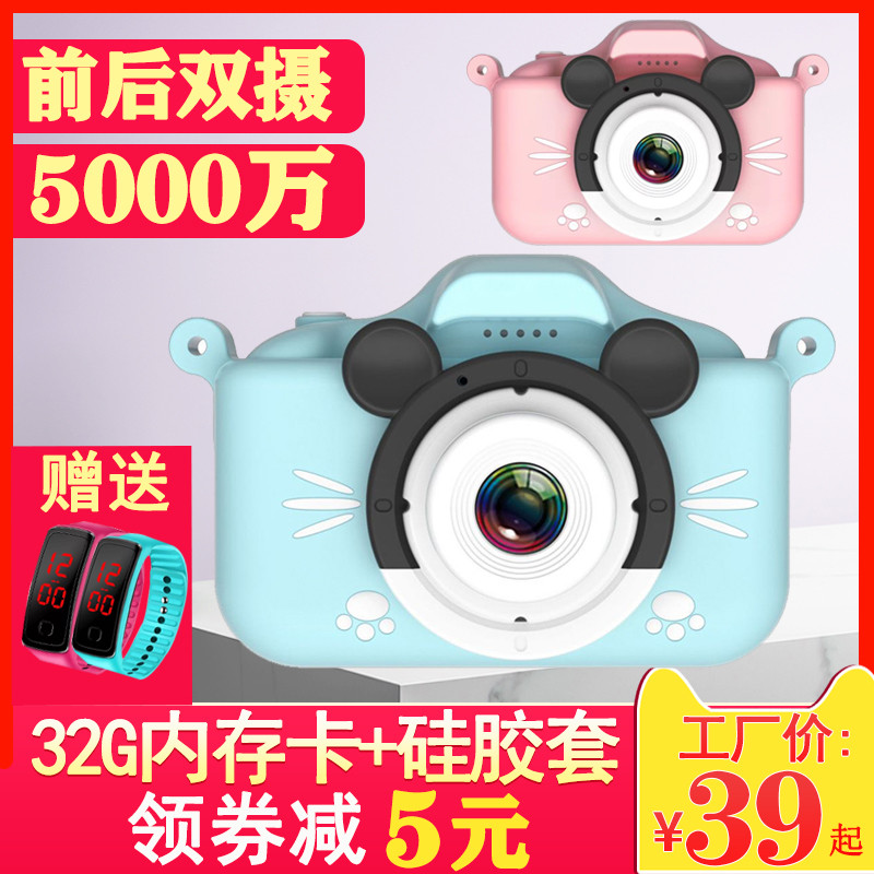 Childrens digital camera can print and take pictures baby cartoon Mini single anti boys and girls birthday gift toys