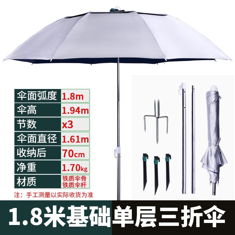 瀚雅户外专三折叠钓鱼伞2.2万向防雨防晒折叠便携大钓伞遮阳短节