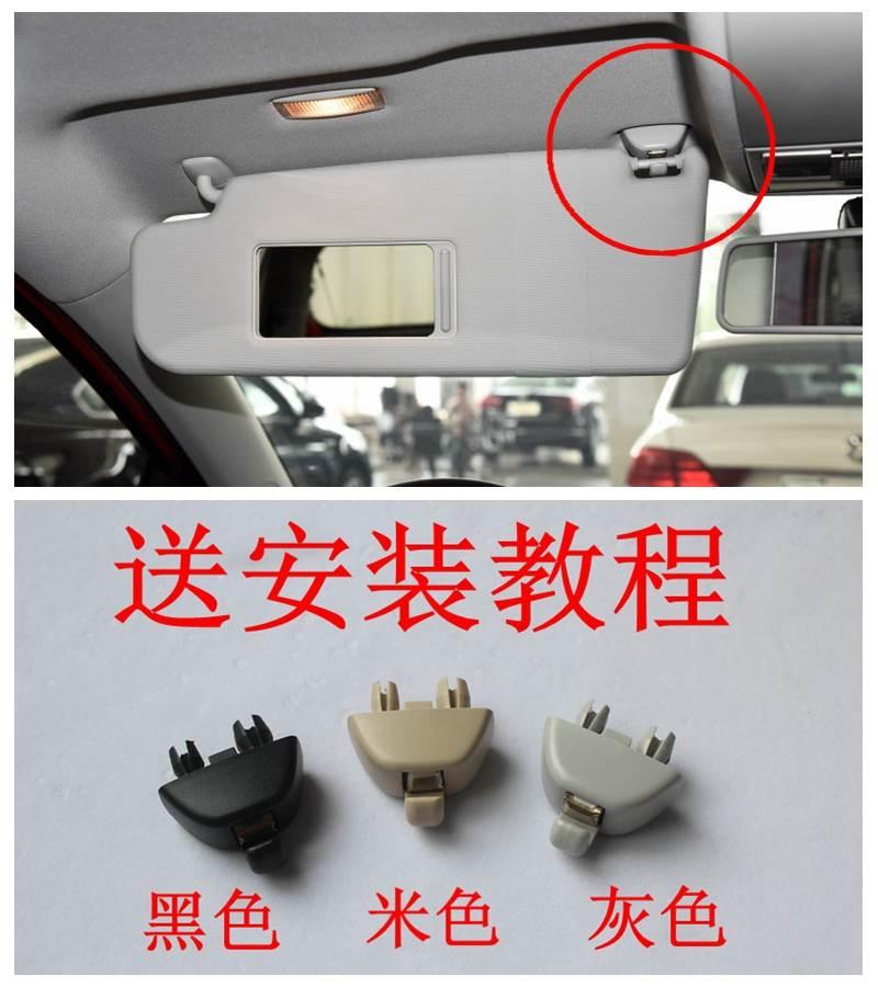 适用汽车配件大全零部件汽修捷达新波罗polo遮阳板卡子挂钩卡扣。