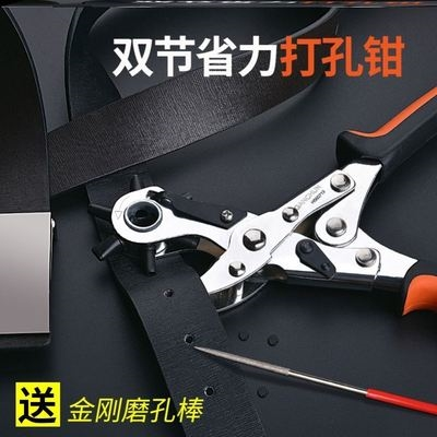 Manual labor-saving perforated belt tool mini small hole sandals office piercing pliers manual punching machine.