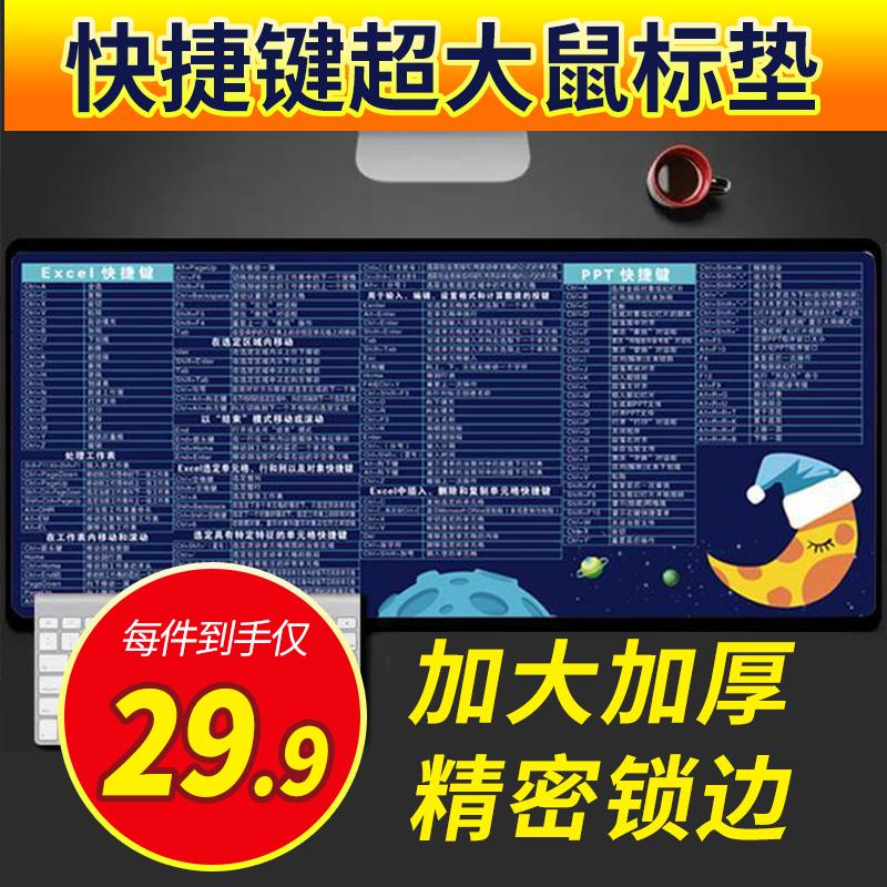 中國代購|中國批發-ibuy99|键盘|靖童快捷大全鼠标垫珍牛茶大号学生防水网红电脑键盘垫桌子书桌垫