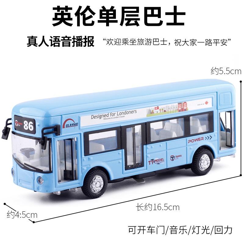 玥乐语音加长双节巴士公交车大巴电车公共汽车y小汽车模型玩具车