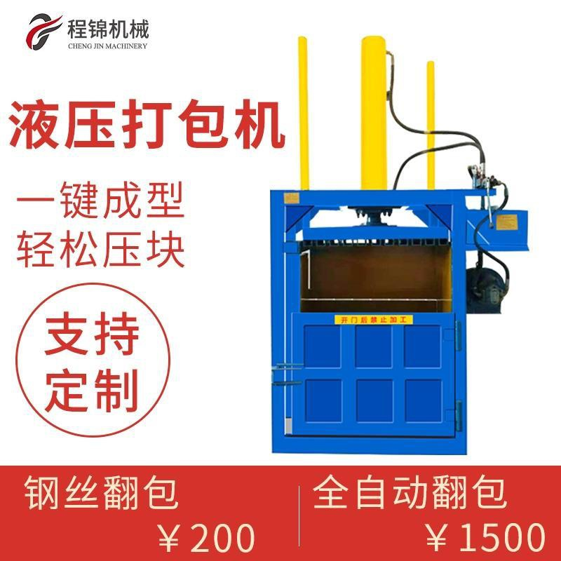 1-piece paper shrinking press paper liquid waste gold wrapping baler baler pressing iron is a vertical waste packing hydraulic box type