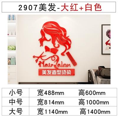 美发店发型屋墙贴玻璃门贴纸亚克力墙贴创意贴画形象设计墙壁装。
