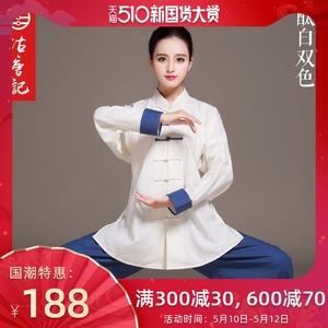 中国风亚麻太极服女秋冬春季男棉麻太极拳练功服武术表演服