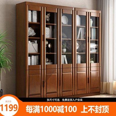 家用实木书柜两三门置物玻璃门书架简约橡木靠墙全实木中式原木