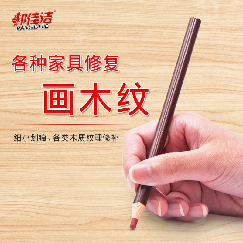 木纹笔家具维修美容材料家具地板木门划痕修补漆维修木文笔。