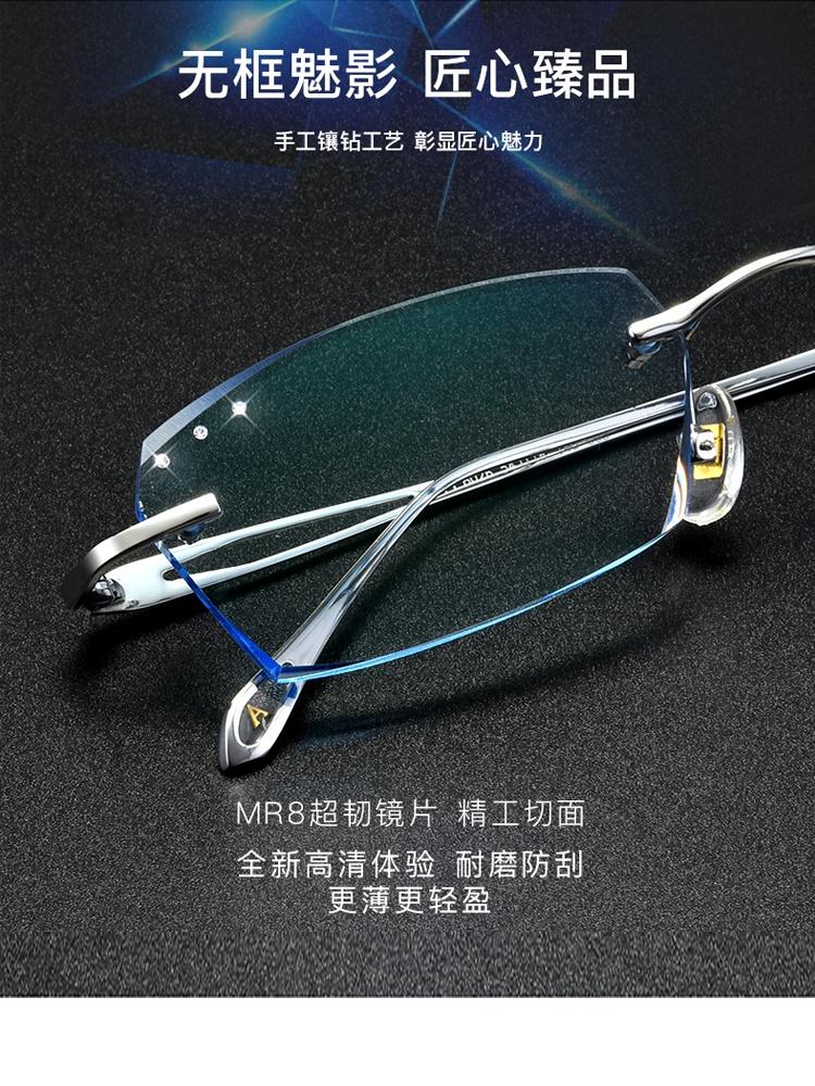 配成品近视眼镜无框男纯钛超轻舒适平光有度数防蓝光时尚商务变色