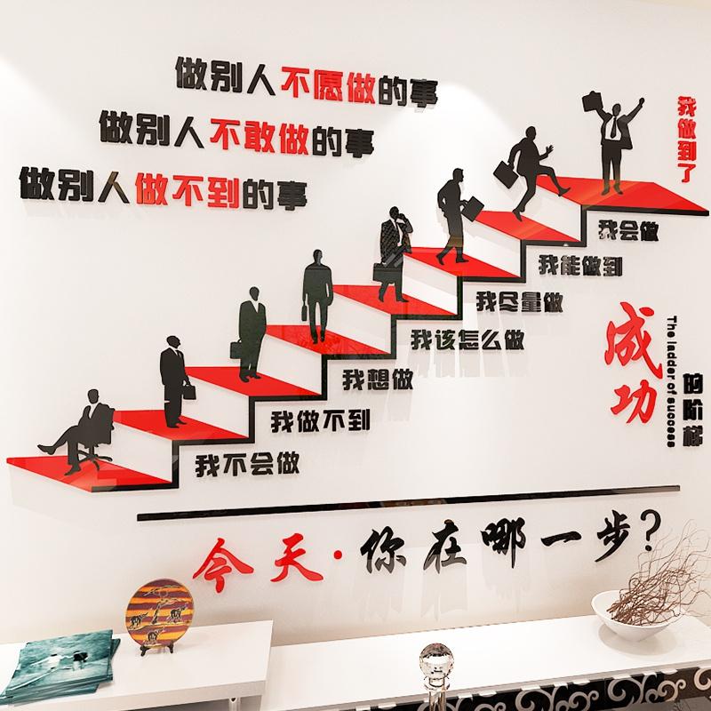 励志标语墙贴3d立体亚克力公司单位企业文化墙贴纸激励文字办公。