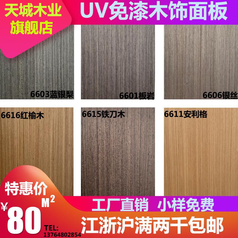 仿科定木饰面板免漆饰面板涂装板实木皮贴面护墙板KD装饰板背景墙