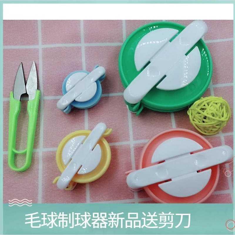 毛球器制球器彩色新款围巾毛球绒球手工神器diy4个装毛线绒球器。