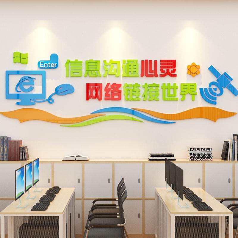 学校信息技术计算机背景墙教室文化墙科技办公室装饰3d立体墙贴。