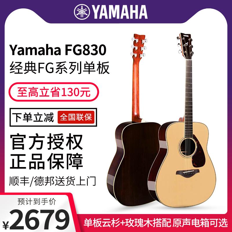 正品YAMAHA雅马哈FG830民谣木吉他它面单板原声电箱进阶40寸41寸