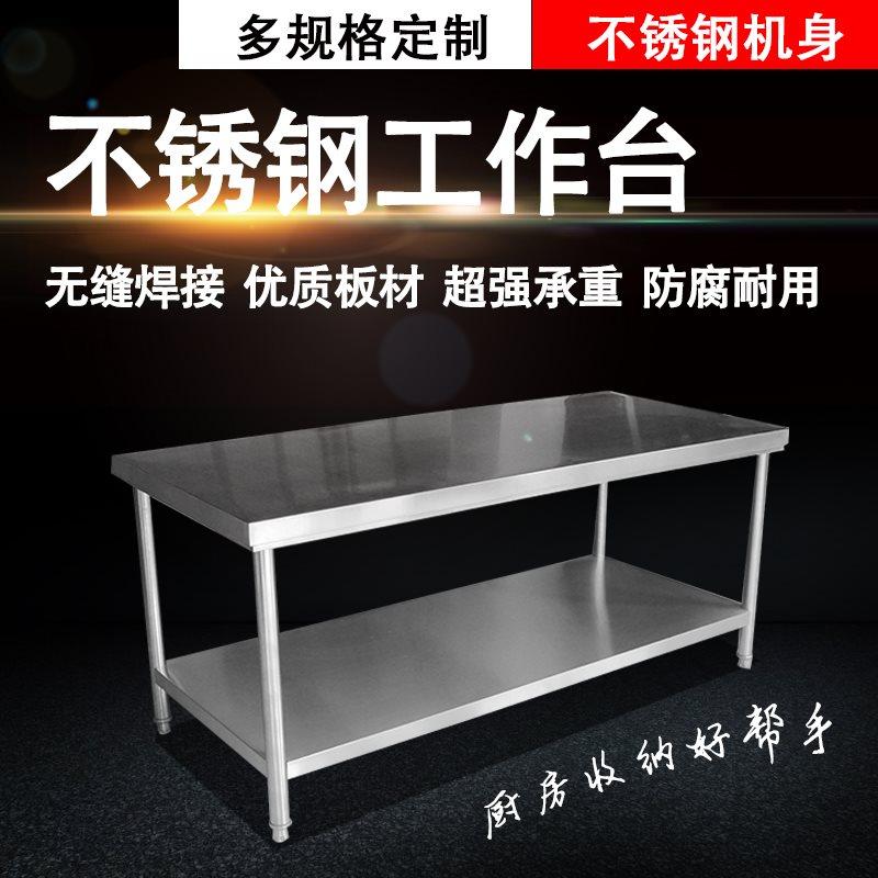 万润拆装双层不锈钢工作台饭店厨房操作台工作桌打荷台打包装台面