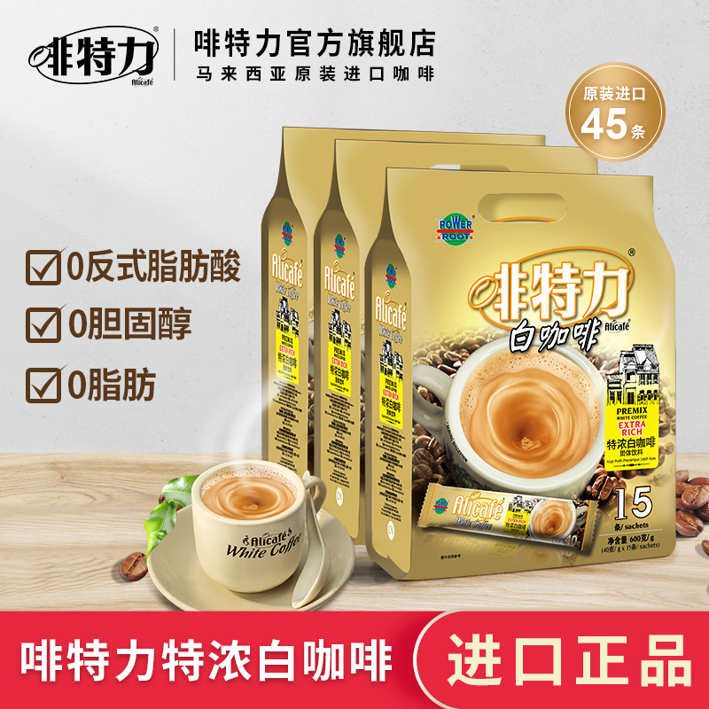 Malaysian original import of coffee special white coffee three in one instant coffee bar