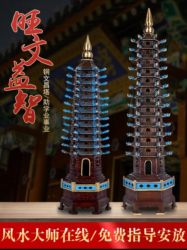 Статуэтки башни Вэньчан Артикул 647571453853
