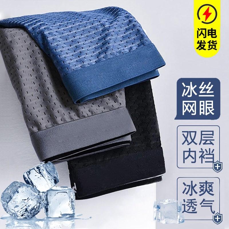 天诺胜品服饰店男士冰丝内裤网孔设计排汗透气舒爽好物推荐3
