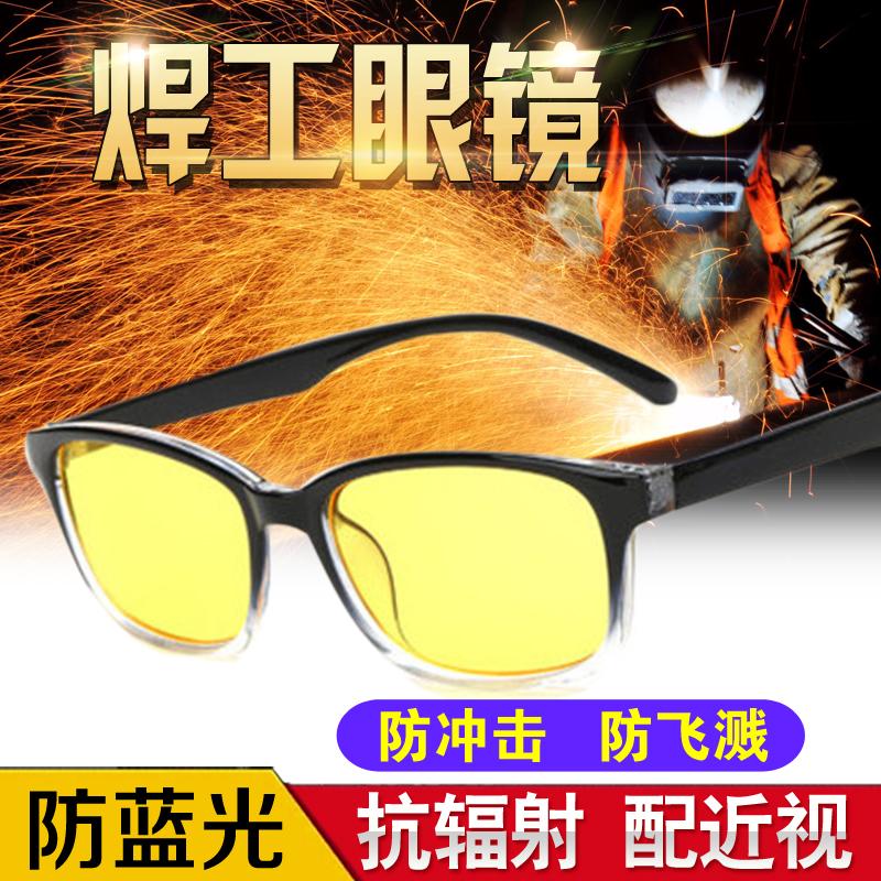 护目电焊眼镜焊工蓝光防护紫外线辐射氩弧焊接强光平光二保焊专用