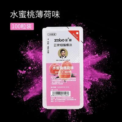 zobo可用网红蓝莓爆珠烟嘴100粒装薄荷水蜜桃正牌柠檬味水果男女