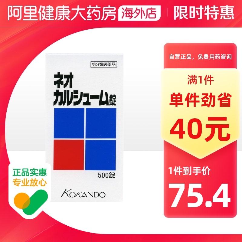 日本皇汉 堂强健骨骼钙片500粒及时保养骨骼补充随年龄缺失的钙质