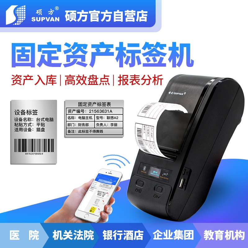 Dumb logo printer Fangming brand office mp5a0 hotel card silver fixed assets system label equipment management