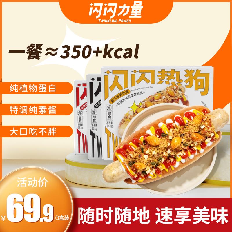 闪闪力量 植物肉人造肉素食热狗肠植物高蛋白代餐方便速食3盒装I