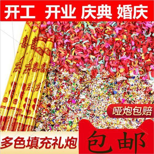 礼砲の結婚式の用品の色彩は礼花の筒を持って結婚祝いの結婚式の花弁の礼花砲を結びます。