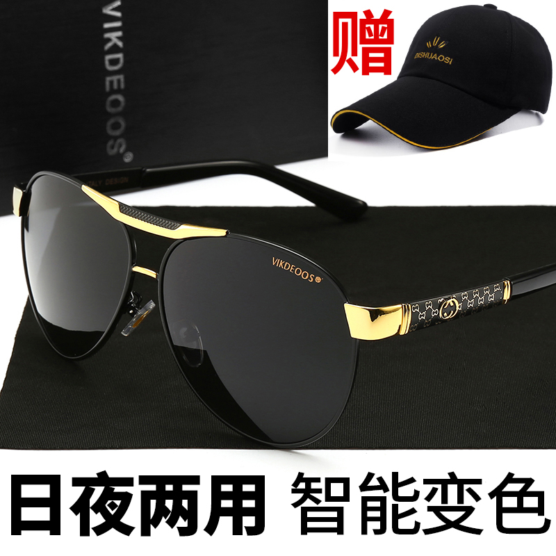 Day and night color changing Sunglasses male polarized driver personality trendy female Sunglasses night vision high beam driving glasses