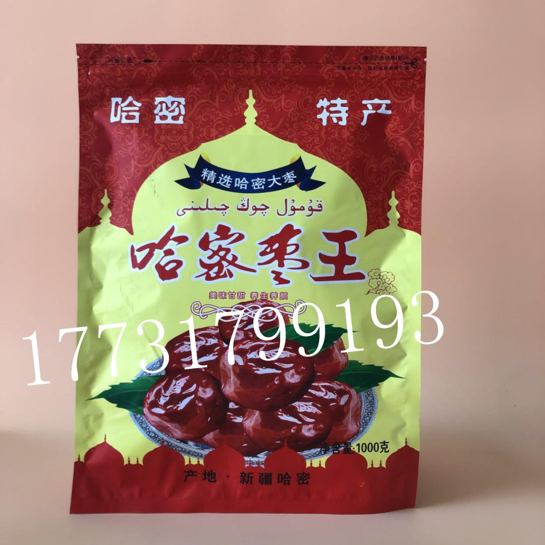 新疆特产哈密枣王包装袋500/1000自封拉链红枣大枣礼品袋子