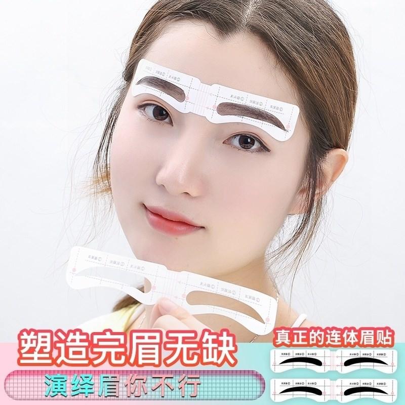 。眉形画眉毛的架子平衡修眉辅助器全套初学模型女士新手模板神器