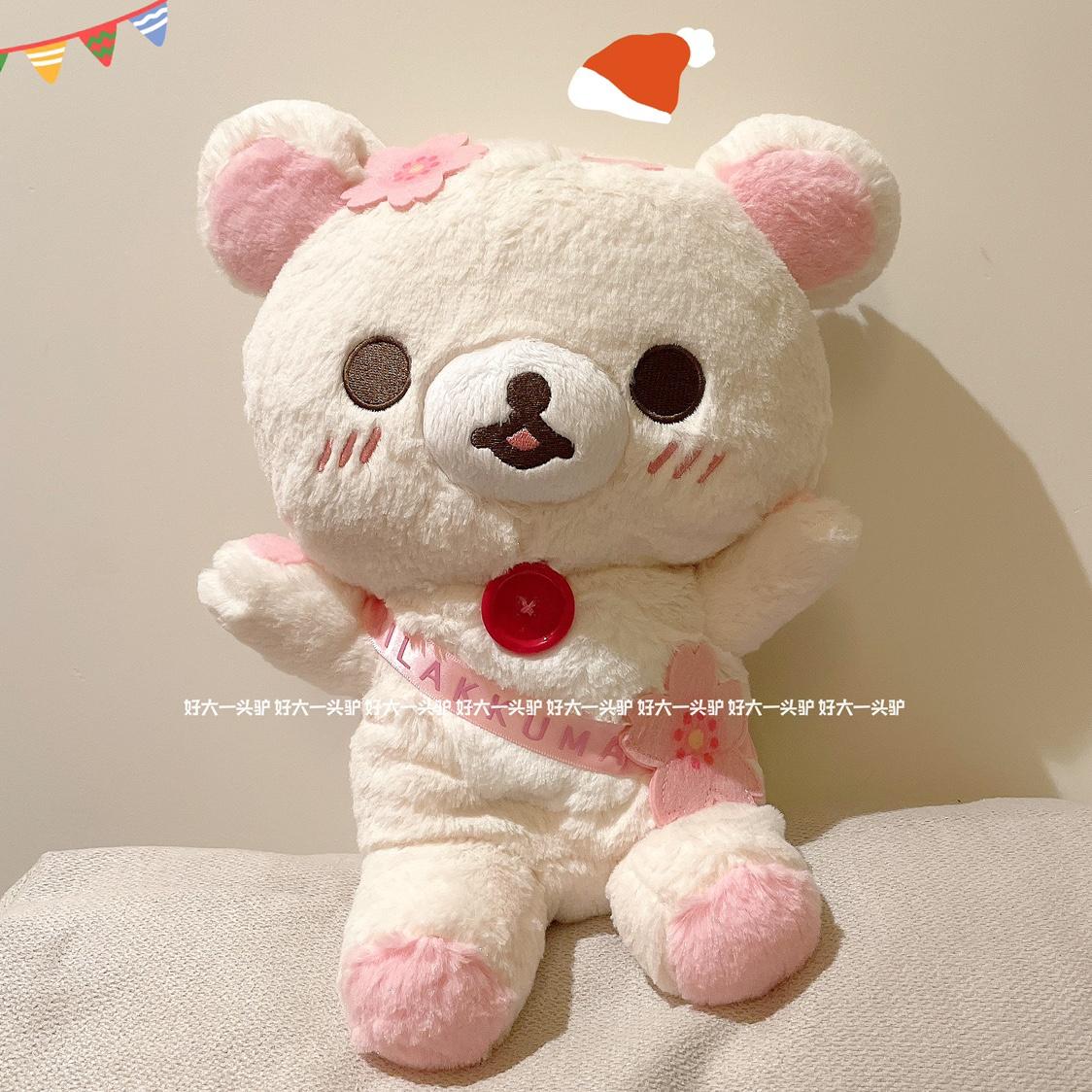 日单 轻松熊公仔摆件 一番赏 樱花咖啡馆 白色牛奶熊 可爱无吊牌