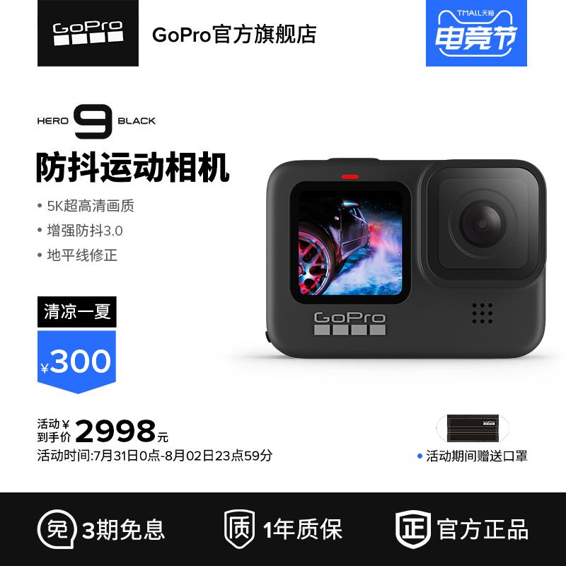GoPro HERO9 Black运动相机高清5K前后双屏摄像机Vlog防水防抖
