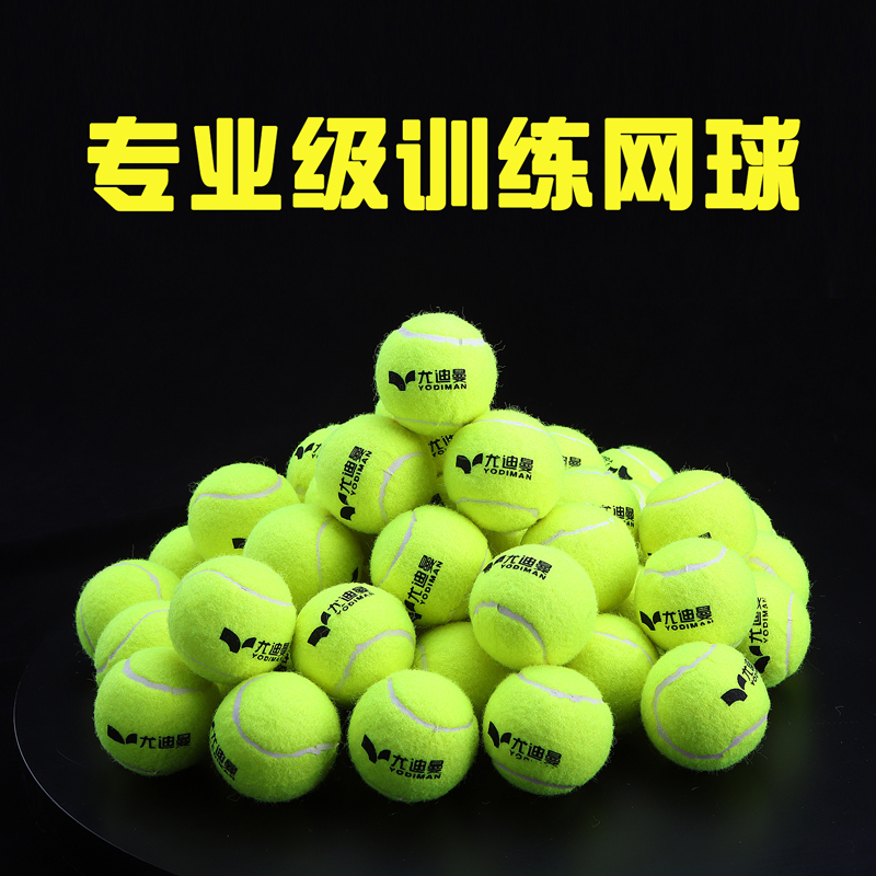 Tennis high elastic, durable and wearable pneumatic foot professional competition level beginners practice tennis 12 times.