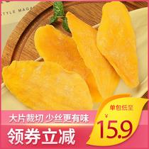 网红零食芒果干蜜饯果干258g大礼包干果水果干散装袋装好吃包邮