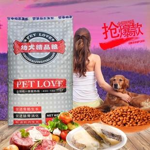 包邮 狗粮幼犬专用20kg40斤金毛拉布拉多德牧萨摩耶柴犬藏獒高加索