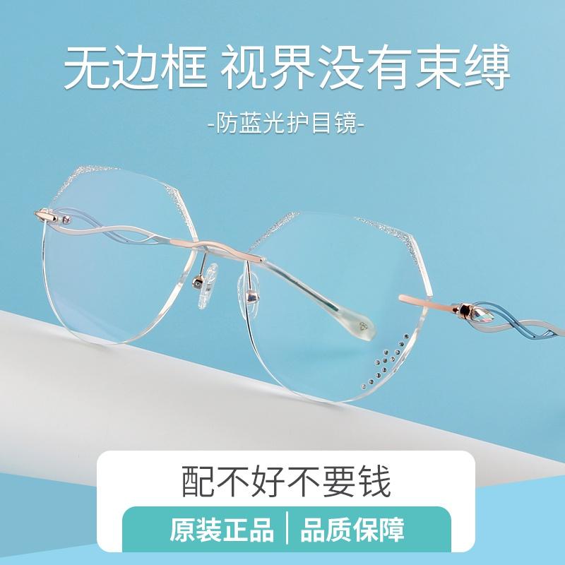 正品近视眼镜女可配度数有度数防蓝光辐射无框钻石切边显脸小网红
