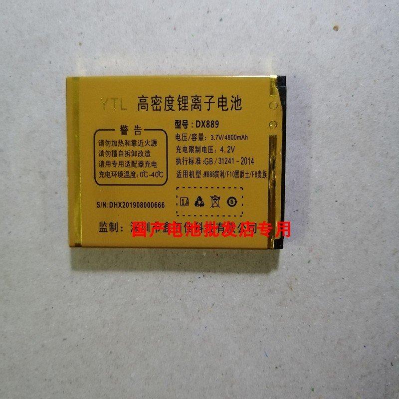 鑫佰佳W888宾利 F10黑爵士 F8贵族手机电池 DX889 W025原装电板