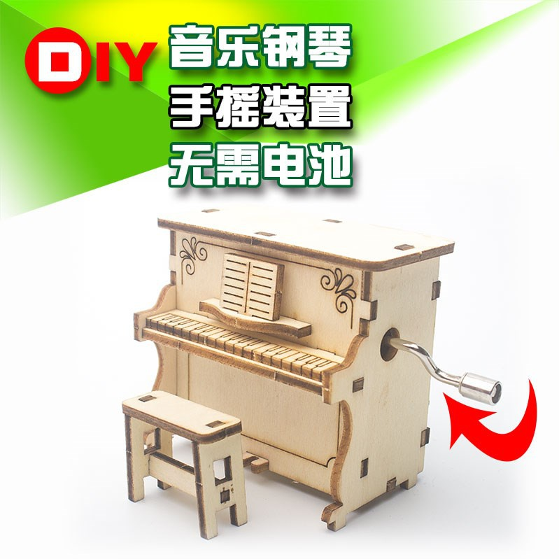 diy科技小制作手工拼装八音盒创意手摇音乐钢琴儿童节生日礼物。