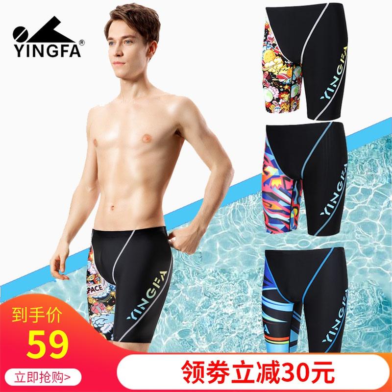 Yingfa 5-point swimming trunks mens shark skin plus large quick drying knee length swimming trunks casual swimsuit equipment