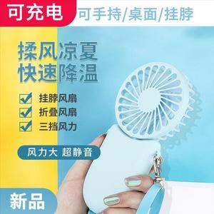 夏季小清新手持多功能折叠式挂脖小电扇迷你静音口袋懒人风扇