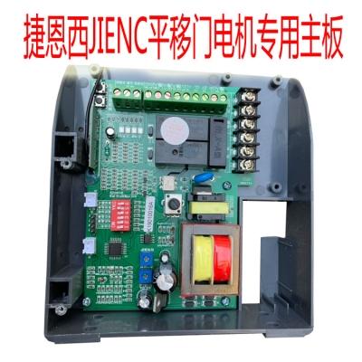 平移门主板电机控制器220V电机开门机主板平移门配件遥控器