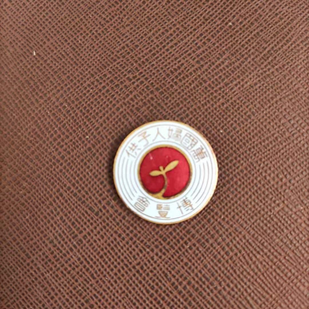 Памятные значки Артикул 654552105778