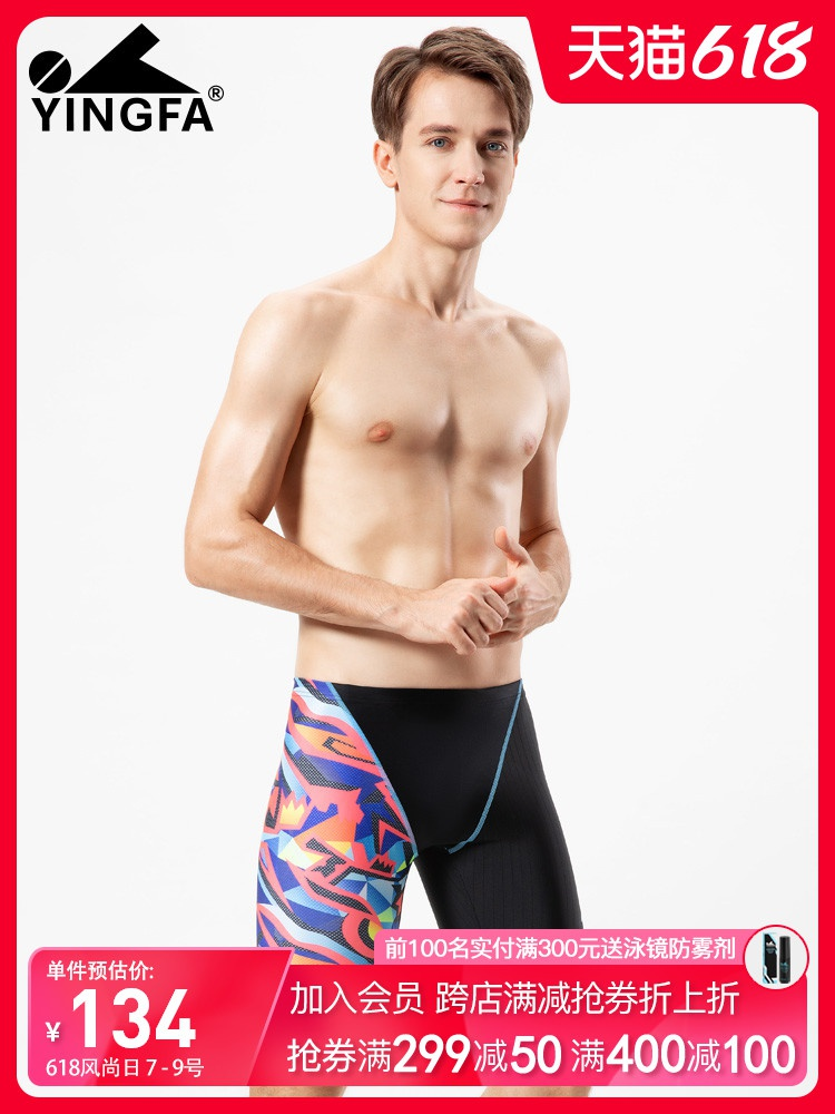 Yingfa 5-point swimming trunks mens quick drying anti embarrassment knee length swimming trunks leisure training swimsuit equipment