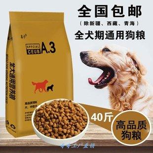 100斤罗威纳比特犬下司犬专用大型犬成年40通用型粮食 狗粮大包装