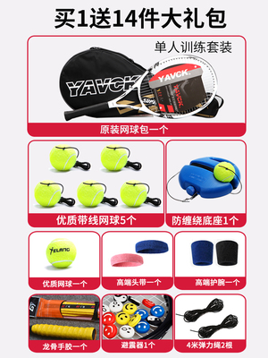 Fixed Tennis Trainer single player tennis with rope and thread rebound suit self training thread ball beginner singles