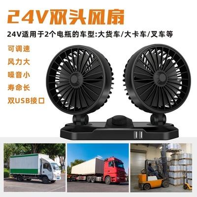 车载双头/Z单头风扇USB款12v24v货车专用点烟器车载风扇大风力通