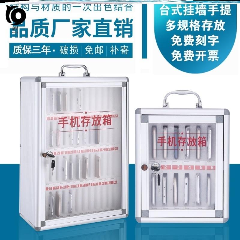 开会工人铝合金保管箱可视手机存放箱带锁商用储存学生部柜锁工厂