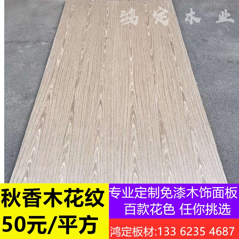 免漆木饰面板d板背景墙装饰板护墙板科定涂装板板实木皮贴面板